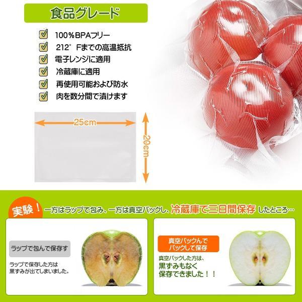 【1個おまけ】真空パック袋 JFSL370食品認証 幅20cm×長25cm 50枚入り 1個で1580円 まとめて2個購入場合1個おまけで計3個|bestmatch|04