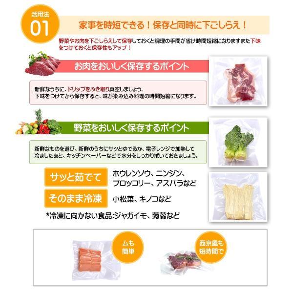 【1個おまけ】真空パック袋 JFSL370食品認証 幅20cm×長25cm 50枚入り 1個で1580円 まとめて2個購入場合1個おまけで計3個|bestmatch|09