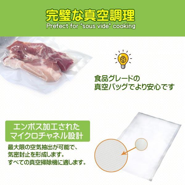 真空パック袋 フードセーバー専用 真空袋 JFSL370食品認証 鮮度長持ち 乾湿対応 透明色 家庭用 業務用 幅20cm×長25cm 50枚入り 食品グレード|bestmatch|02