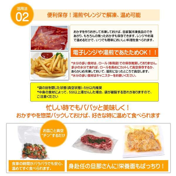 真空パック袋 フードセーバー専用 真空袋 JFSL370食品認証 鮮度長持ち 乾湿対応 透明色 家庭用 業務用 幅20cm×長25cm 50枚入り 食品グレード|bestmatch|10