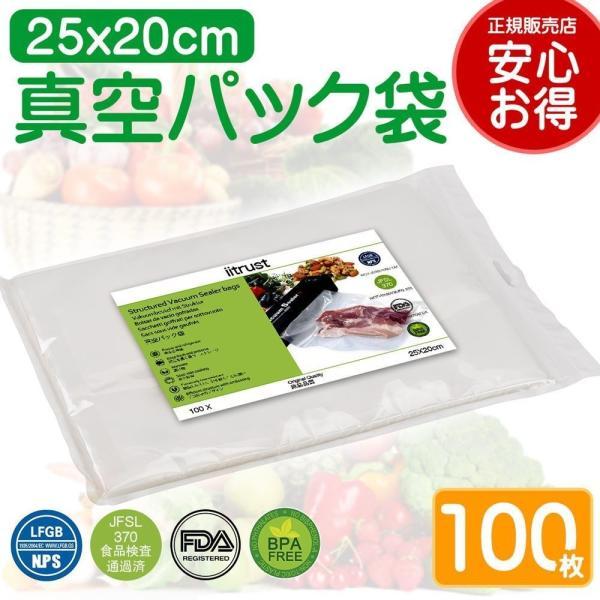 真空パック袋 フードセーバー専用 真空袋 JFSL370食品認証 鮮度長持ち 乾湿対応 透明色 家庭用 業務用 幅20cm×長25cm 100枚入り 食品グレード メール便発送不可|bestmatch|02
