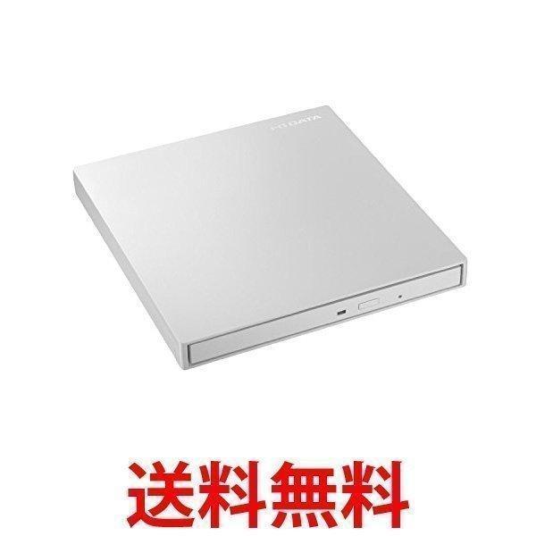 I-ODATAEX-DVD04W外付けDVDドライブ薄型ポータブルパールホワイトEXDVD04WUSB3.0/2.0バスパワー対