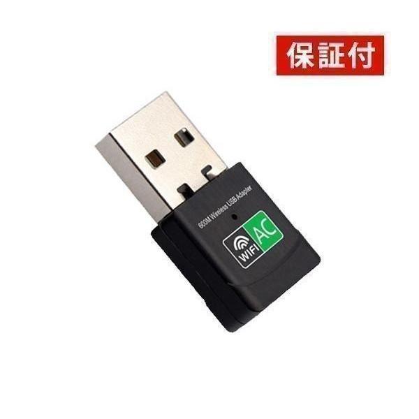 ◆1年保証付◆ 無線LAN 子機 WIFI アダプター ワイヤレスLANアダプタ USB 小型 高速 挿すだけで使用可能 AC600デュアルバンド 11ac/n/g/b 433Mbps+150Mbps