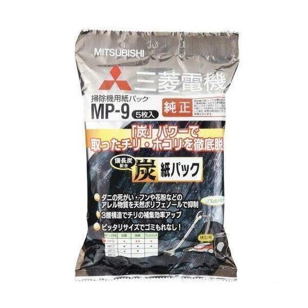 MITSUBISHI MP-9 三菱電機 ミツビシ MP9 備長炭配合炭紙パック 掃除機用紙パックフィルター(5枚入)