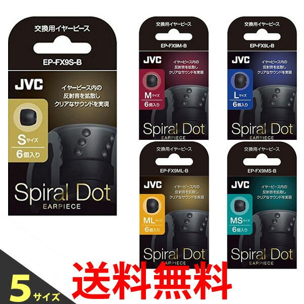 JVC EP-FX9 交換用イヤーピース スパイラルドット 6個入り L M S MS MLサイズ ブラック EPFX9 EP-FX9L-B  EP-FX9M-B EP-FX9S-B EP-FX9ML-B EP-FX9MS-B