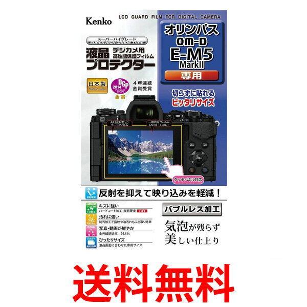 Kenko KLP-OEM5M2 液晶 保護フィルム 液晶 プロテクター オリンパス E-M5 MarkII 用 ケンコー KLPOEM5M2|1