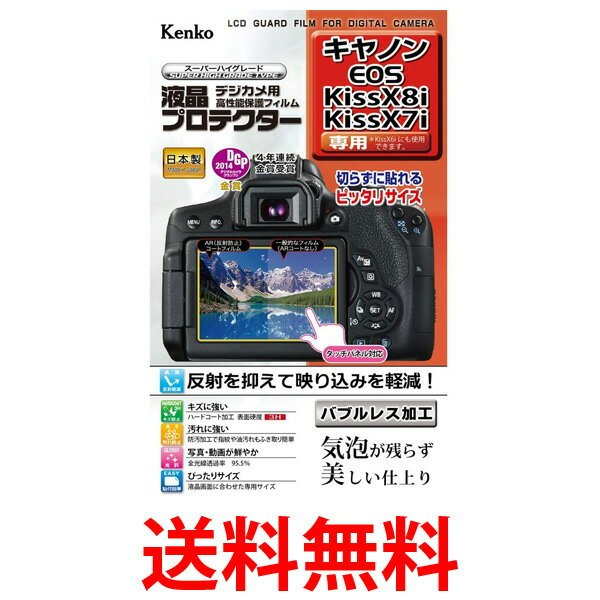 Kenko KLP-CEOSKISSX8I ケンコー 液晶保護フィルム 液晶プロテクター KLPCEOSKISSX8I Canon キャノン EOS kiss X8i X7i X6i用|1