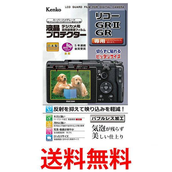Kenko KLP-RGR2 液晶プロテクター RICOH GR II 用 液晶 保護 フィルム ケンコー KLPRGR2|1