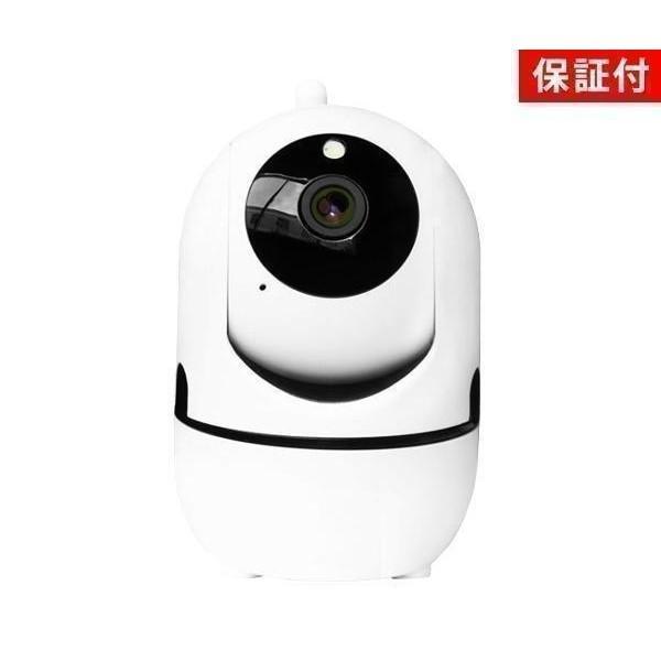◆1年保証付◆防犯カメラ ワイヤレス 家庭用 スマホ連動 ペットカメラ ベビーモニター 日本語説明書付き 動体検知 見守り 暗視 WiFi 簡単接続 送料無料