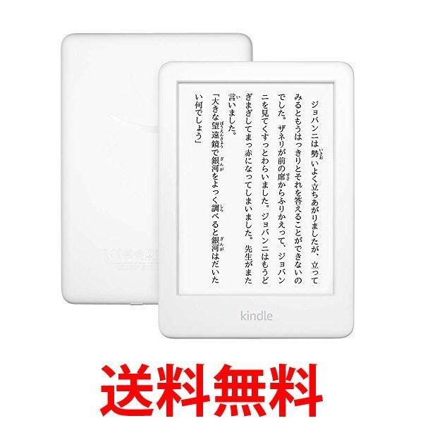 Kindle キンドル 電子書籍リーダー Wi-Fi/4GB/ホワイト/広告つき amazon アマゾン