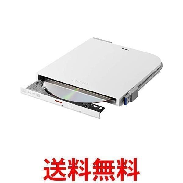 バッファローDVSM-PTV8U3-WH/NホワイトUSB3.1Gen13.0外付けDVDCDドライブバスパワーWindowMa