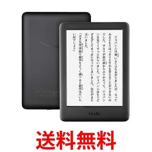 Kindle キンドル 電子書籍リーダー Wi-Fi/4GB/ブラック/広告なし amazon アマゾン