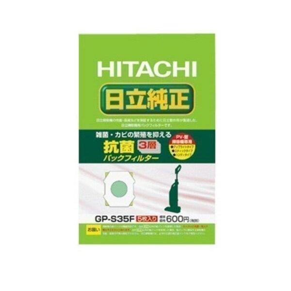 HITACHI GP-S35F 日立 GPS35F 純正 クリーナー 紙袋 掃除機 紙パック 抗菌 3層パックフィルター スティック ハンディ用 5枚入