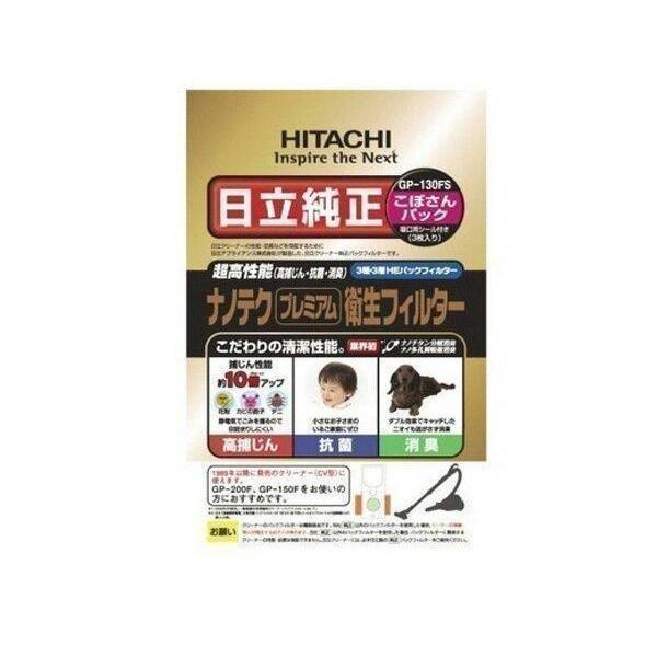 HITACHI GP-130FS 日立 GP130FS ナノテク プレミアム 衛生フィルター (こぼさんパック) CV-型 紙パック 3枚入り