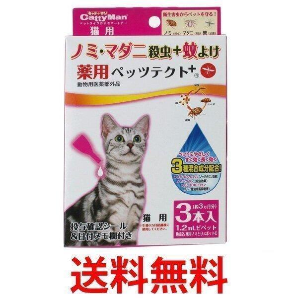 猫 の ノミ 取り 薬