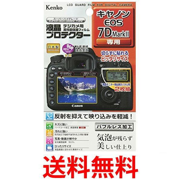 Kenko KLP-CEOS7DM2 液晶保護フィルム 液晶プロテクター Canon EOS 7D MarkII用 ケンコー KLPCEOS7DM2 1