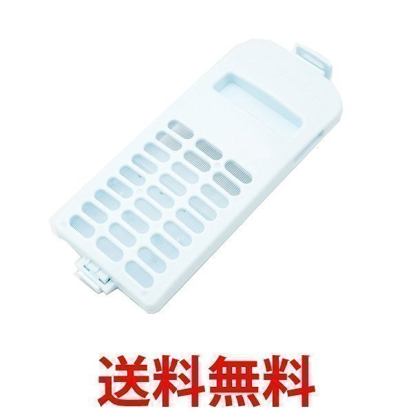 HITACHI NET-KD9SV  洗濯機用 糸くずフィルター NETKD9SV  部品番号 NET-KD9SV 001 / NET-K10SV後継 / 1個入り 日立