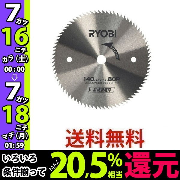 RYOBI6651567リョービ丸ノコ用チップソー丸ノコ刃タテ・ヨコ兼用刃140×12.7mm80P