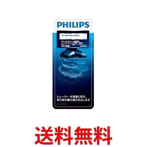 PHILIPS フィリップス ジェットクリーン専用 クリーニング液 HQ200/61 300ml入り