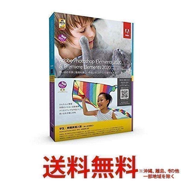 ADOBE アドビ Photoshop Elements & Premiere 2020 日本語版 MLP S&T版