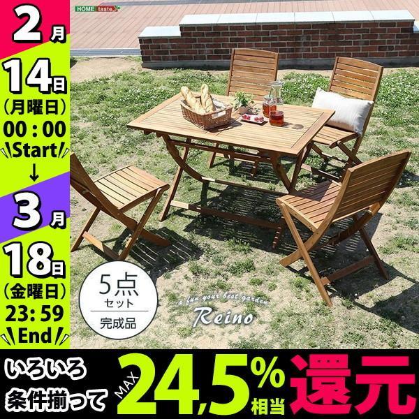 折りたたみガーデンテーブル・チェア(5点セット)人気のアカシア材、パラソル使用可能 | reino-レイノ- 送料無料