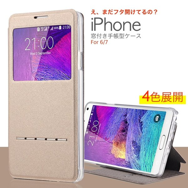 1cdd9e02e2 iPhone7 iPhone6 ケース 手帳 アイフォン7 アイホン7 手帳型 窓付き COSMO FLIP コスモフリップ ...