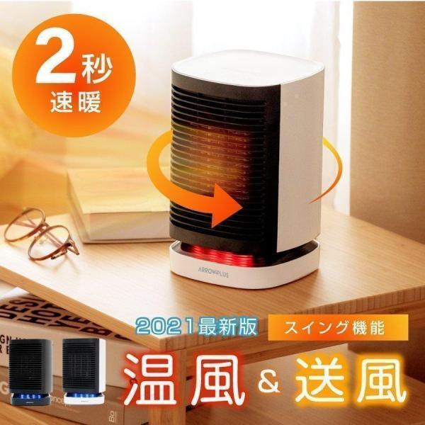 |あすつく セラミックヒーター 小型 セラミックファンヒーター 2秒即暖 温風&熱風 首振り 過熱保…