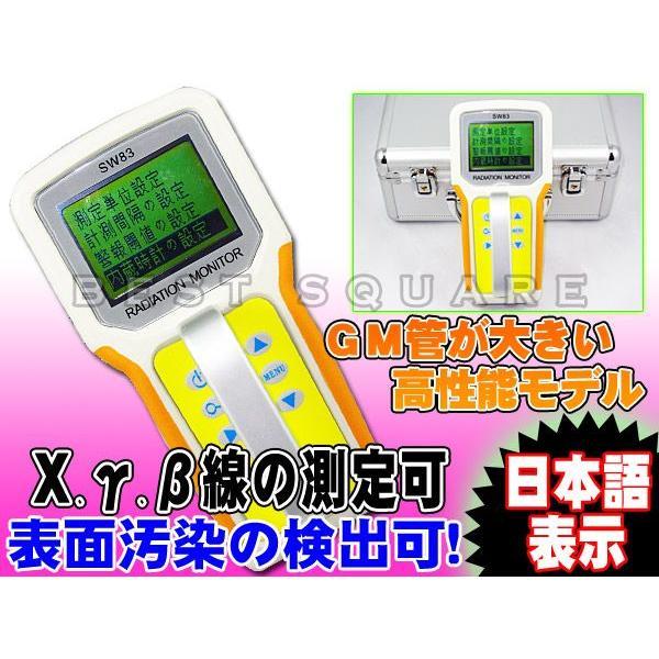 食品等表面汚染検出可!日本語表示 ガイガーカウンター(放射線測定器 ...