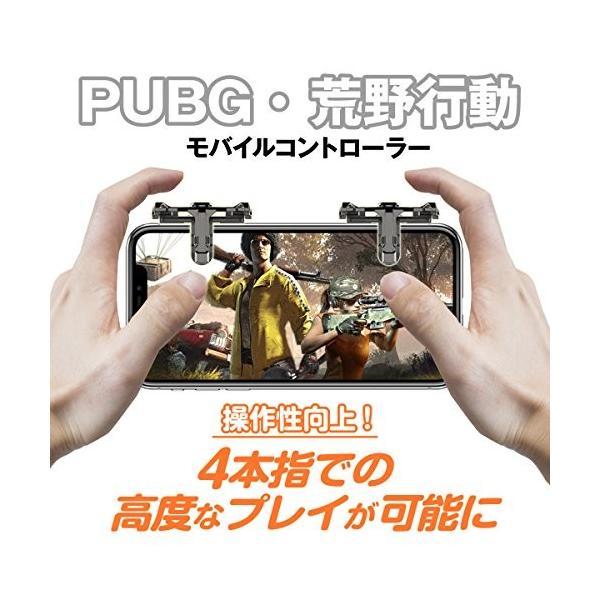 LAMPO【日本ブランド 保証付】PUBG コントローラー 亜鉛合金 荒野行動 射撃ボタン iPhone/Android 左右2個|besttools|02
