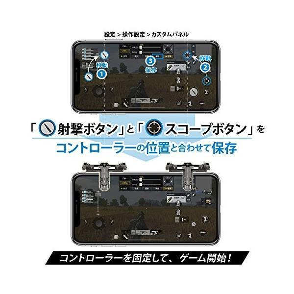 LAMPO【日本ブランド 保証付】PUBG コントローラー 亜鉛合金 荒野行動 射撃ボタン iPhone/Android 左右2個|besttools|03