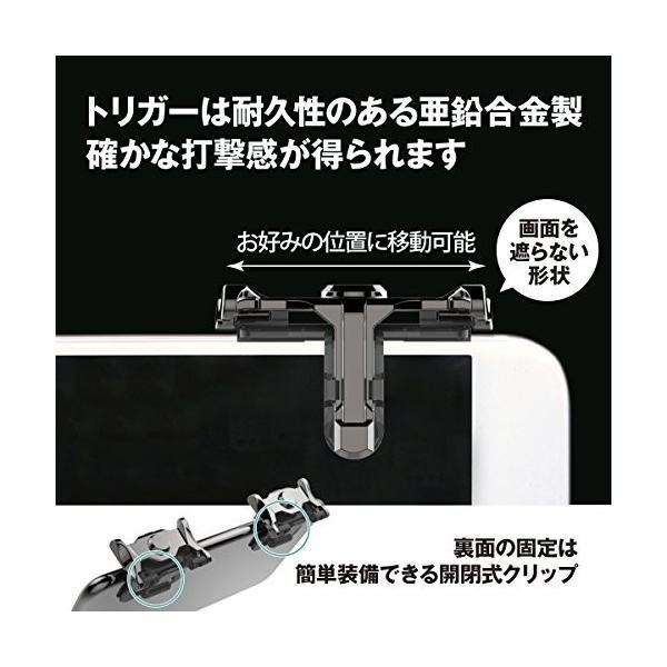LAMPO【日本ブランド 保証付】PUBG コントローラー 亜鉛合金 荒野行動 射撃ボタン iPhone/Android 左右2個|besttools|04