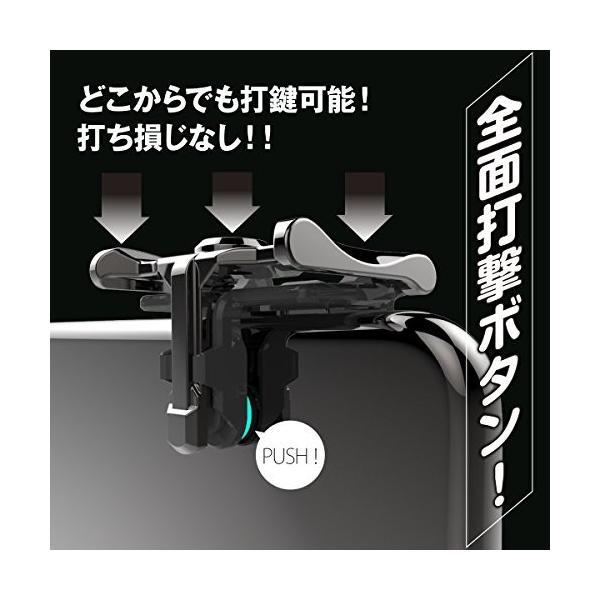 LAMPO【日本ブランド 保証付】PUBG コントローラー 亜鉛合金 荒野行動 射撃ボタン iPhone/Android 左右2個|besttools|06