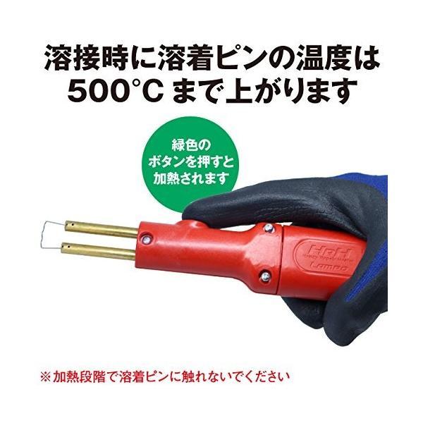 LAMPO LA-04 【日本ブランド 1年保証】 HRH ハンディーリペアヒーター ワイヤレス プラスチックリペアキット コードレス 無線 乾電池式|besttools|04