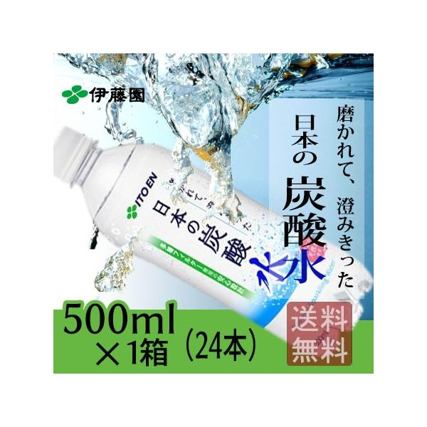 磨かれて澄みきった日本の炭酸水500ml×1箱(24本)伊藤園無糖炭酸水※北海道・沖縄・離島は別途880円が必要となります
