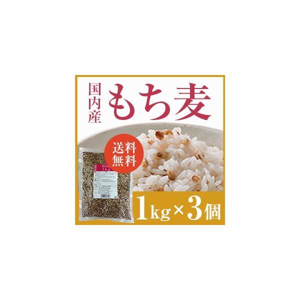 業務用再開! ベストアメニティ 国内産 もち麦 1kg×3袋 国産 水溶性 食物繊維 大麦 βグルカン ダイエット もちむぎ