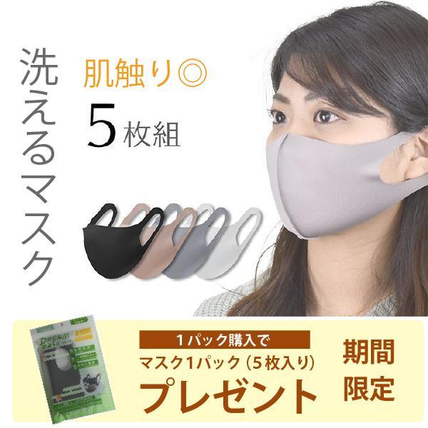 5枚 個包装 マスク ウレタンマスク [1袋セット/1袋5枚入り] 肌に優しい 防水加工 洗える オールシーズン 涼しい 大人 男女兼用の画像