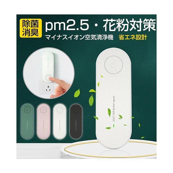 |ミニ空気清浄機 イオン発生器 除菌 ウイルス除去 消臭 脱臭 オゾン脱臭機 小型 静音リビング 部…