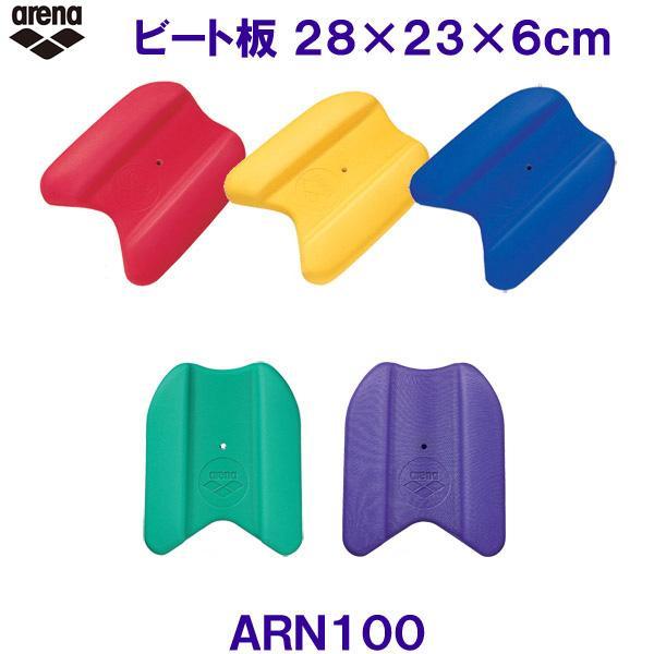 アリーナ arena ビート板 ARN100 水泳 練習用 キックボード 28×23×6cm /2021FW