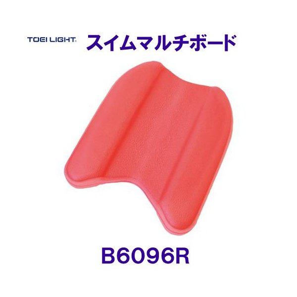 トーエイライト TOEILIGHT スイムマルチボード B6096R 赤色 ビート板 水泳 トレーニング用品 /2021FW