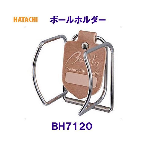 ハタチHATACHI【2021SS】ボールホルダーBH7120【グラウンドゴルフ】