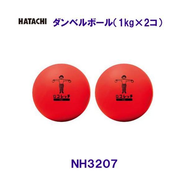 ハタチ HATACHI ダンベルボール 1kg×2コ NH3207 レッド 自宅トレーニング 筋トレ ロコレッチ/2020FW