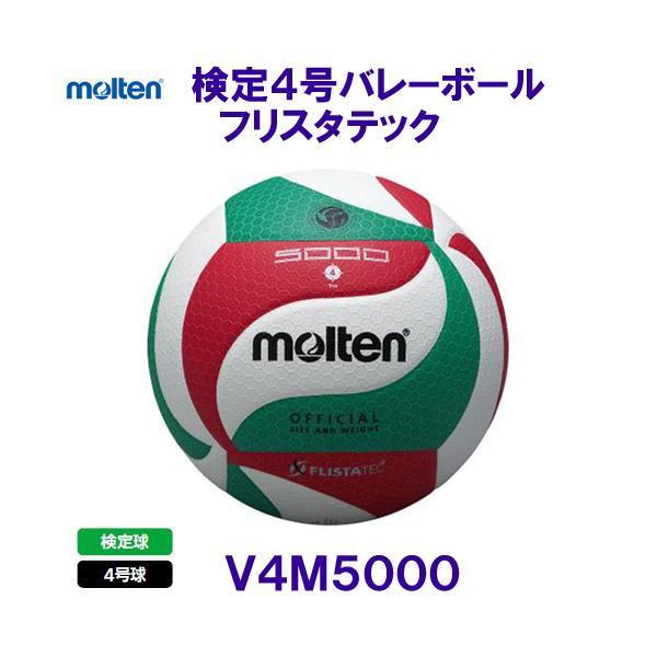 モルテンmolten【2020FW】バレーボール フリスタテックバレーボール V4M5000【検定球4号】