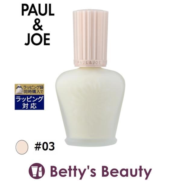 ポール&ジョー モイスチュアライジング ファンデーション プライマー S #03【数量限定...