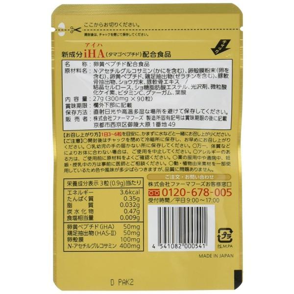タマゴサミン 90粒 タマゴ基地 グルコサミン 2型コラーゲン アイハ ファーマフーズ|bewide|02