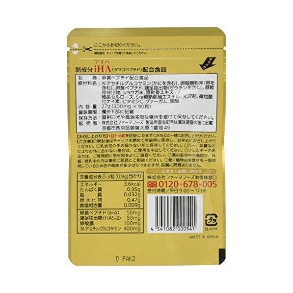 タマゴサミン 90粒 2袋 タマゴ基地 グルコサミン アイハ|bewide|02