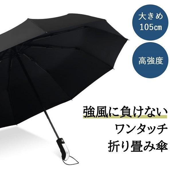 ワンタッチ折りたたみ傘メンズ自動開閉軽量大きいコンパクト