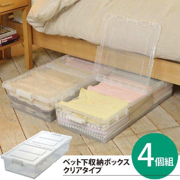 ベッド下 収納ボックス 4個組 クリア  収納ケース 引き出し フタ付き プラスチック おしゃれ キャスター付き  衣替え 大容量 隙間収納 送料無料 beworth-shop