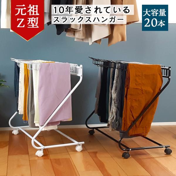 スラックスハンガー 20本掛け ホワイト ブラック 衣類 収納 ズボン パンツ クローゼット 押入れ キャスター付 衣替え 送料無料