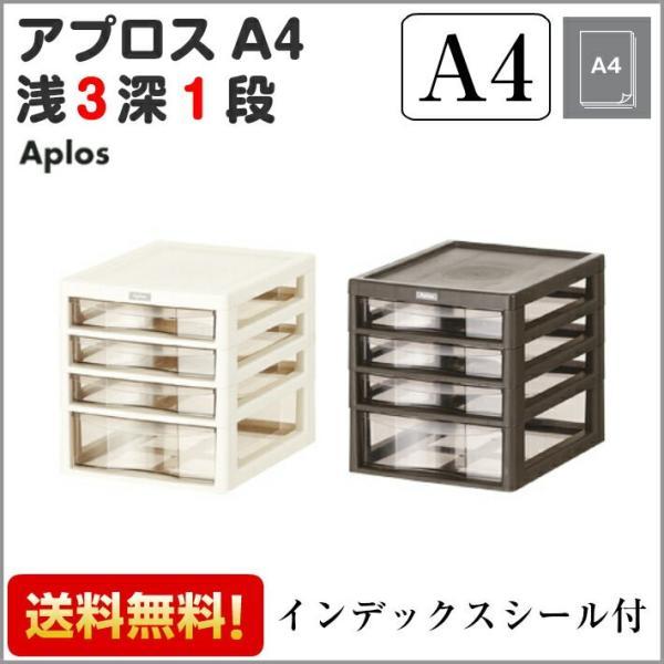 収納ボックス アプロス A4 浅3 深1段 Aplos レターケース 書類ケース 引き出し 収納BOX 収納ケース 送料無料 beworth-shop