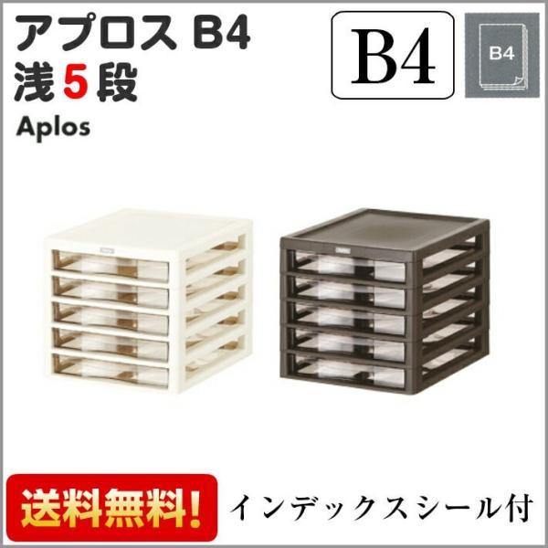 収納ボックス アプロス B4 浅型 5段  Aplos レターケース 書類ケース 引き出し 収納BOX 収納ケース 送料無料|beworth-shop